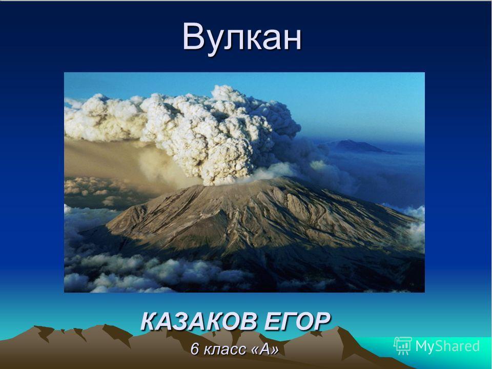Вулкан КАЗАКОВ ЕГОР 6 класс «А»