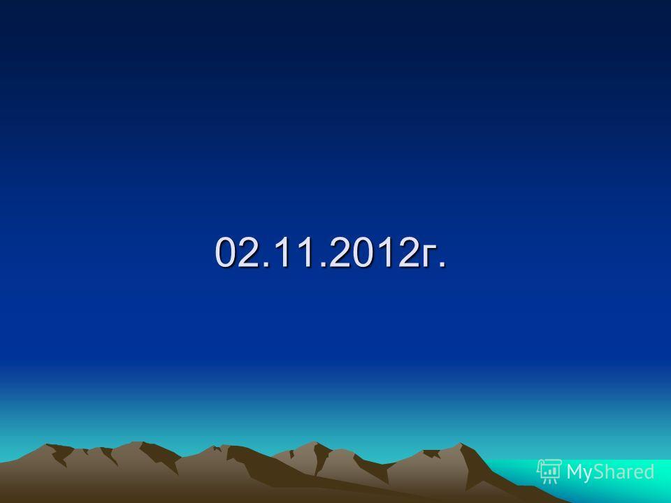 02.11.2012г.