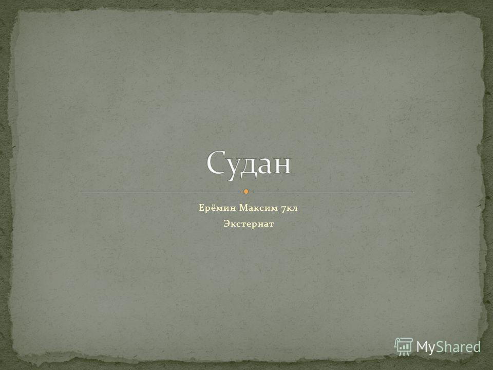Ерёмин Максим 7кл Экстернат