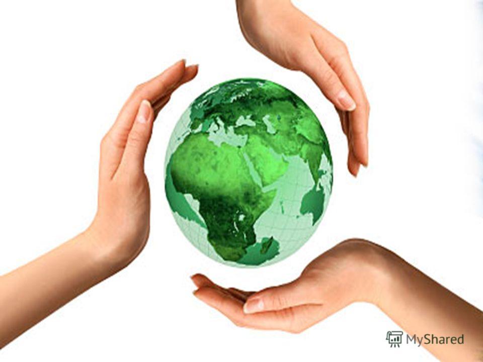 Картинки сохранение природы и окружающей среды