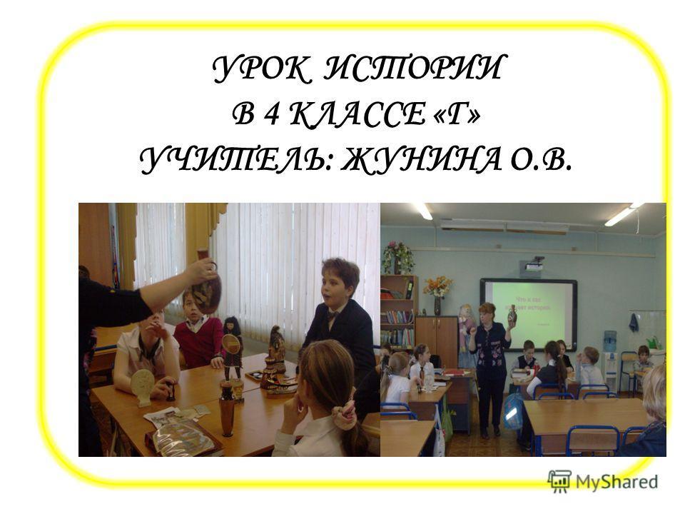 УРОК ИСТОРИИ В 4 КЛАССЕ «Г» УЧИТЕЛЬ: ЖУНИНА О.В.