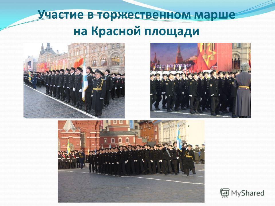 Участие в торжественном марше на Красной площади