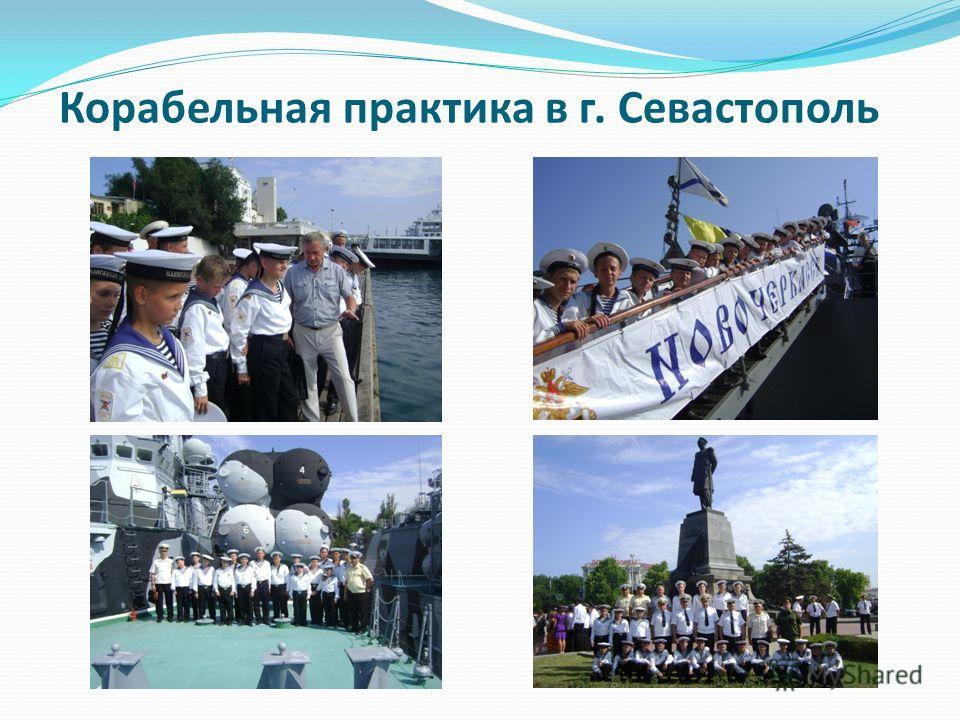 Корабельная практика в г. Севастополь