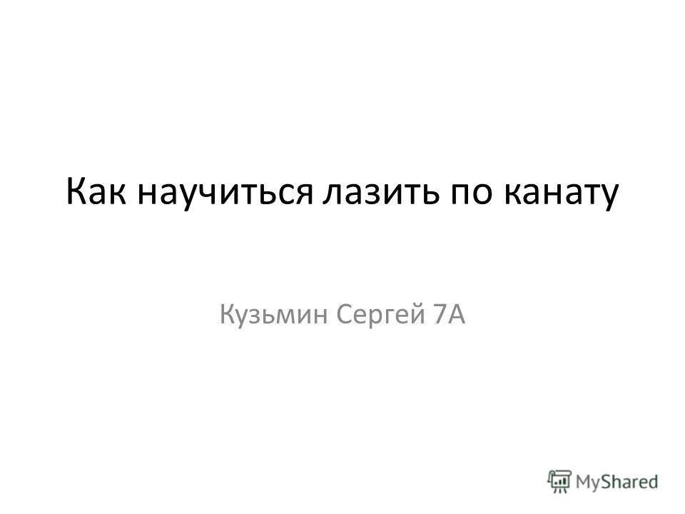 Как научиться лазить по канату Кузьмин Сергей 7А