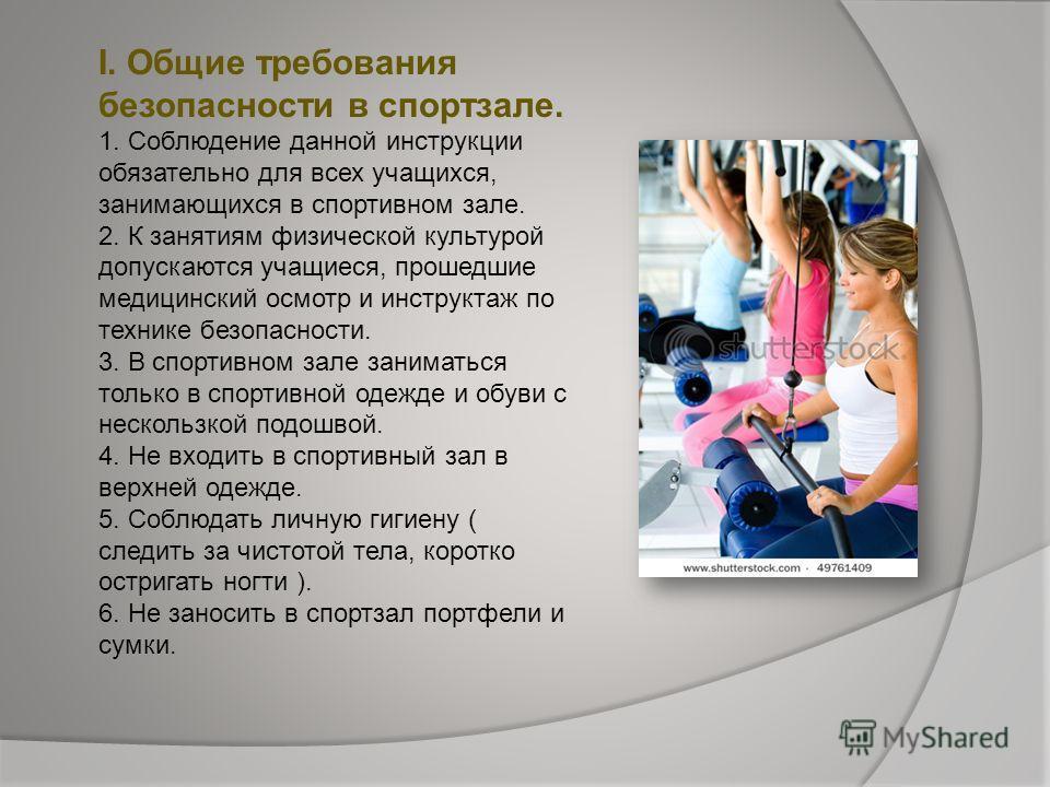 Инструкция по правилам безопасного поведения в спортзале