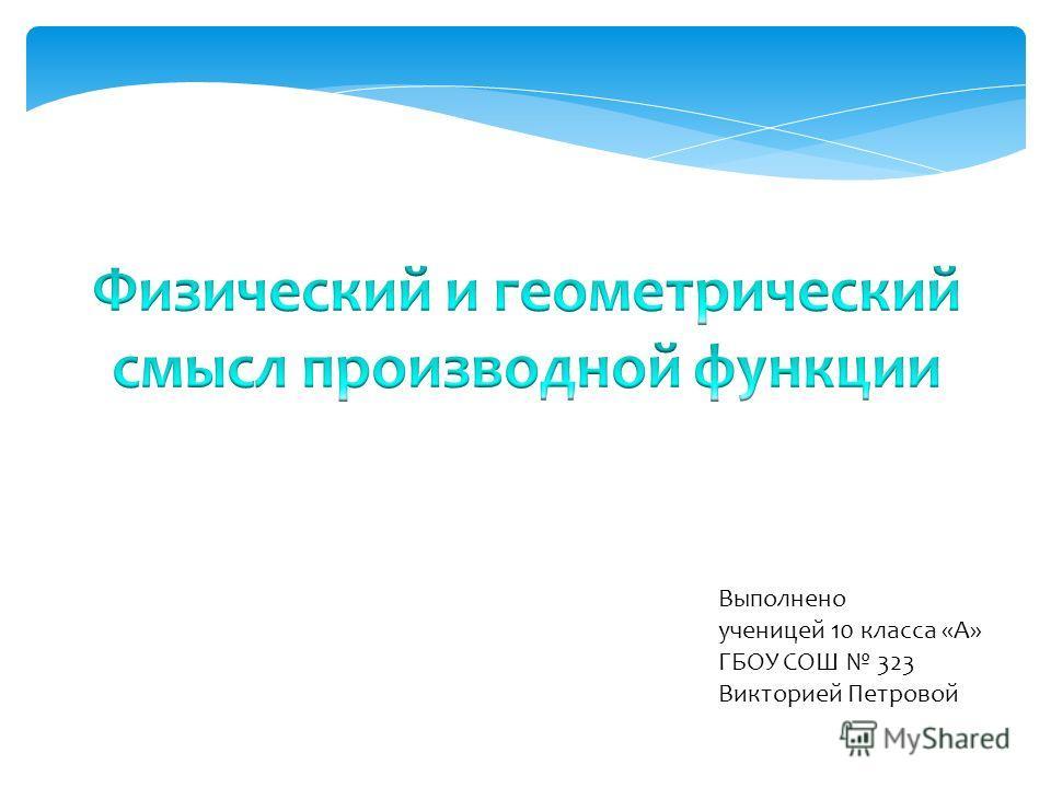 Выполнено ученицей 10 класса «А» ГБОУ СОШ 323 Викторией Петровой