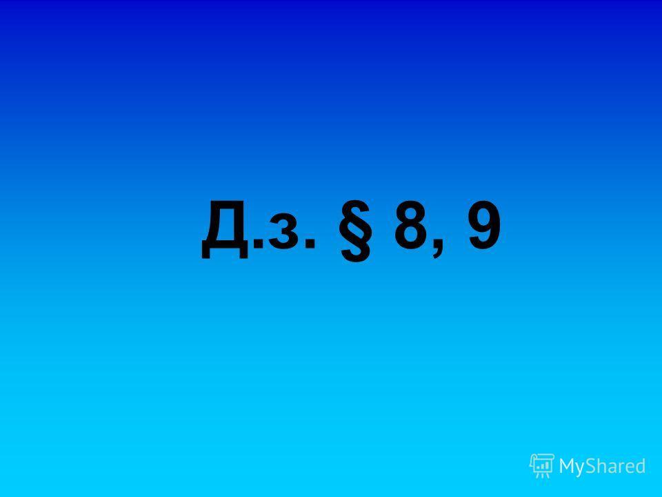 Д.з. § 8, 9
