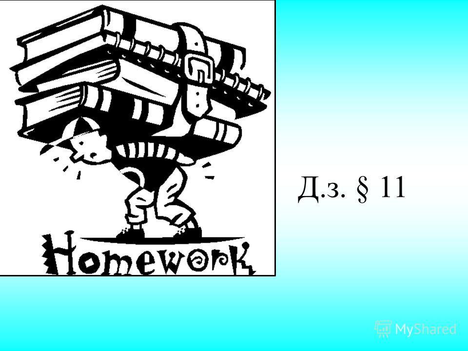Д.з. § 11