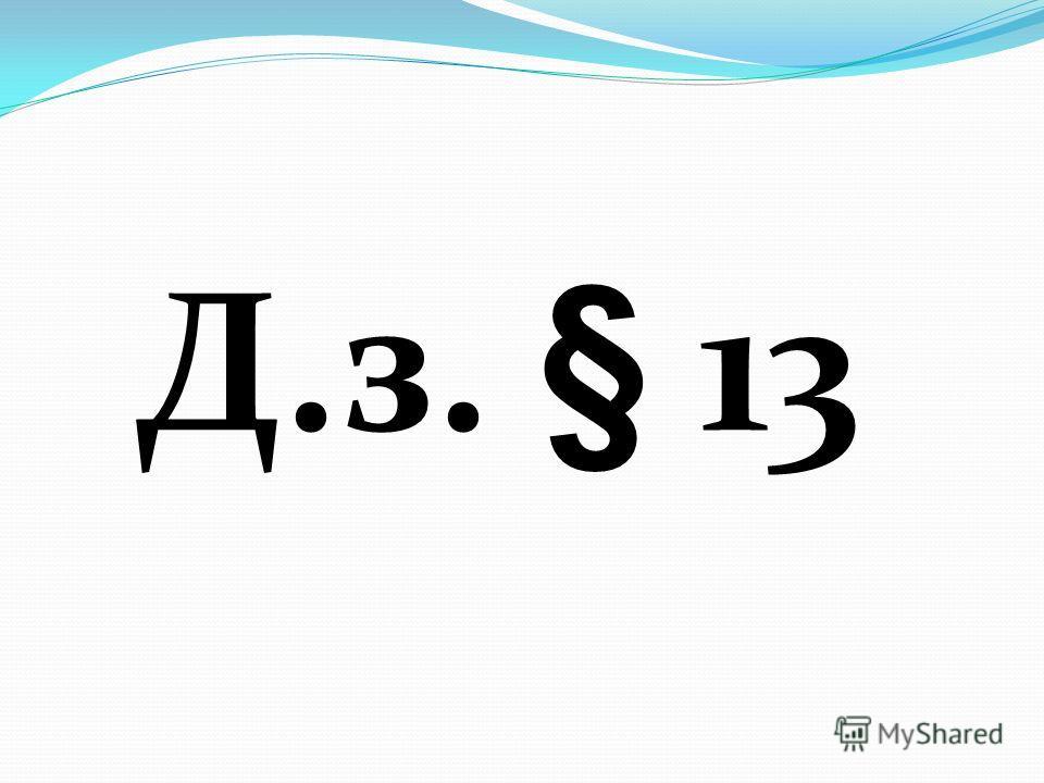 Д.з. § 13