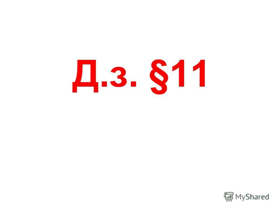 Д.з. §11