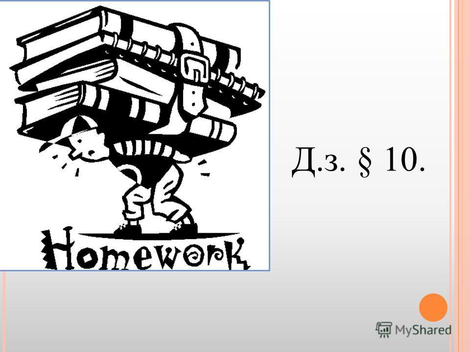 Д.з. § 10.