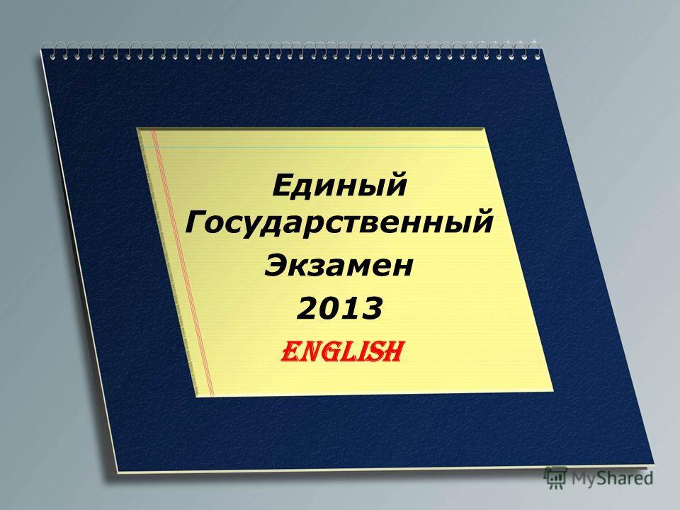 Единый Государственный Экзамен 2013 English