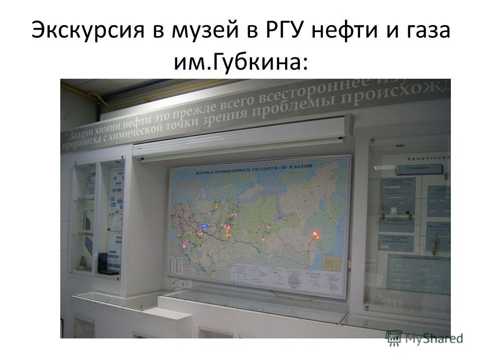 Экскурсия в музей в РГУ нефти и газа им.Губкина: