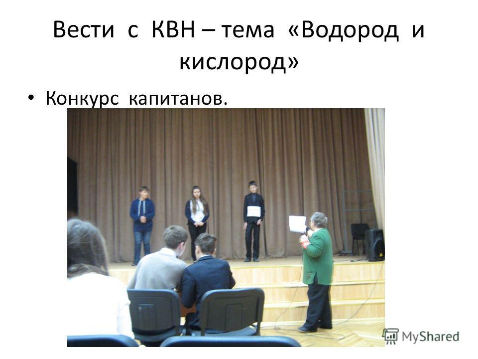 Вести с КВН – тема «Водород и кислород» Конкурс капитанов.
