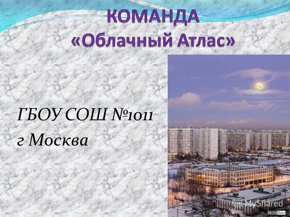 ГБОУ СОШ 1011 г Москва