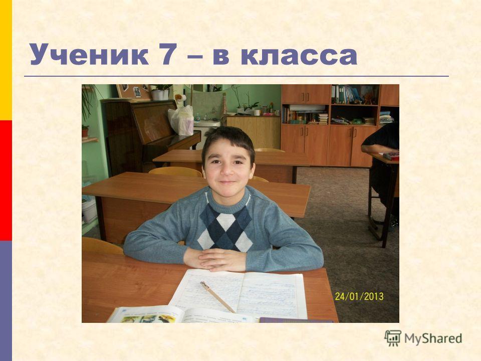 Ученица 7 – В класса