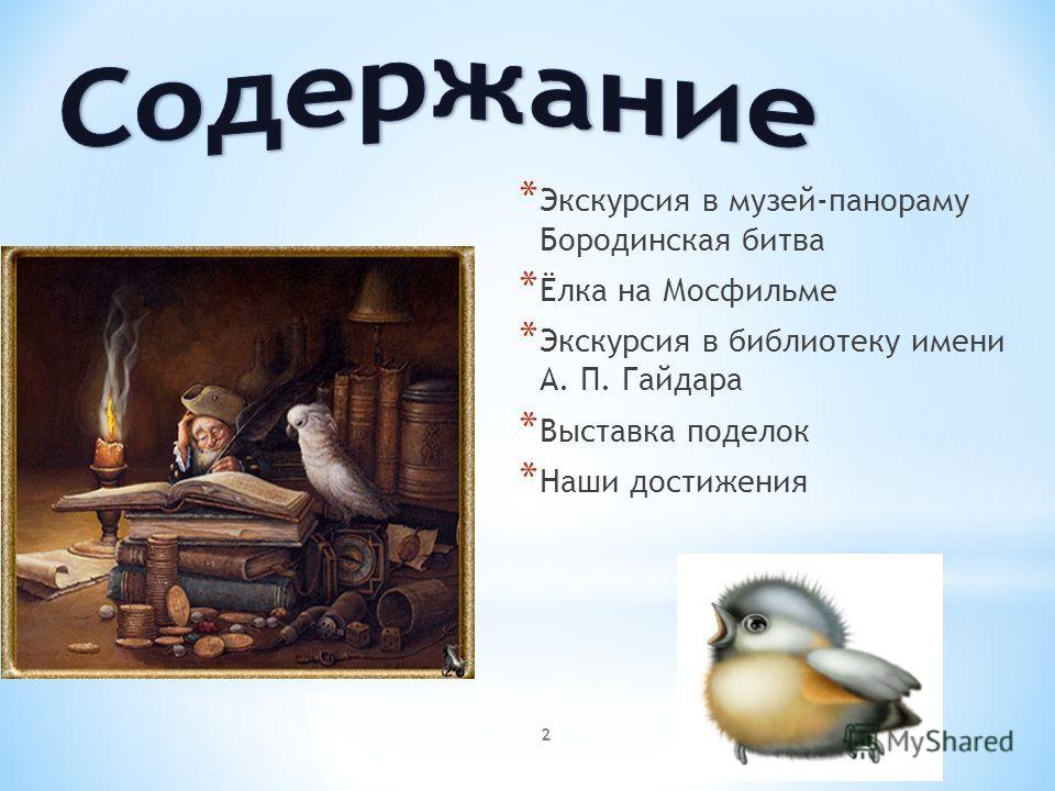 * Экскурсия в музей-панораму Бородинская битва * Ёлка на Мосфильме * Экскурсия в библиотеку имени А. П. Гайдара * Выставка поделок * Наши достижения 2