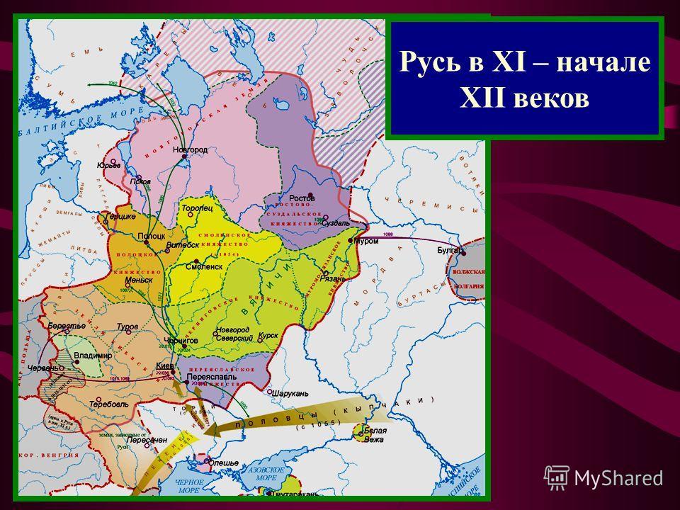 Русь в XI – начале XII веков