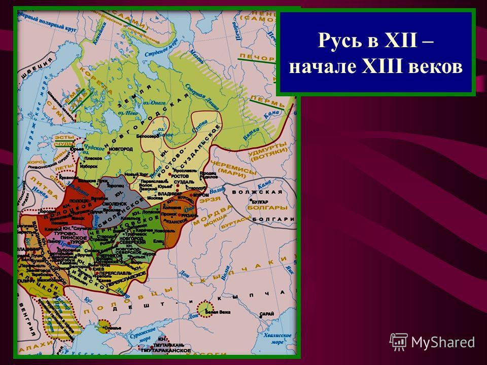 Русь в XII – начале XIII веков