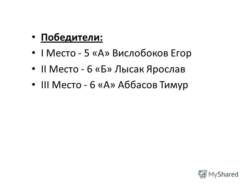 Победители: I Место - 5 «А» Вислобоков Егор II Место - 6 «Б» Лысак Ярослав III Место - 6 «А» Аббасов Тимур