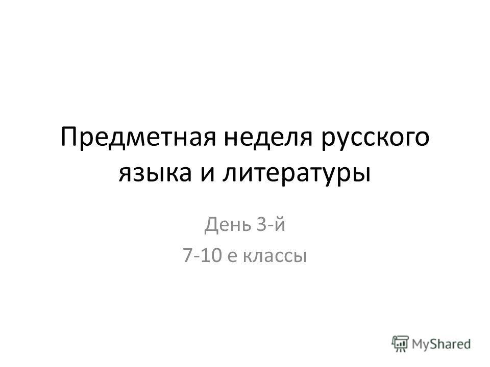 Предметная неделя русского языка и литературы День 3-й 7-10 е классы