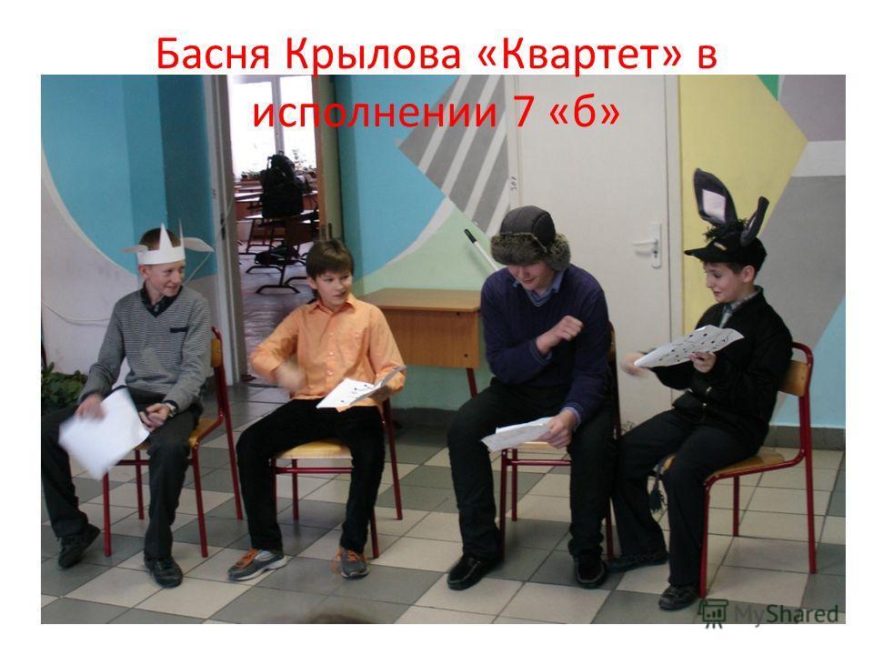 Басня Крылова «Квартет» в исполнении 7 «б»