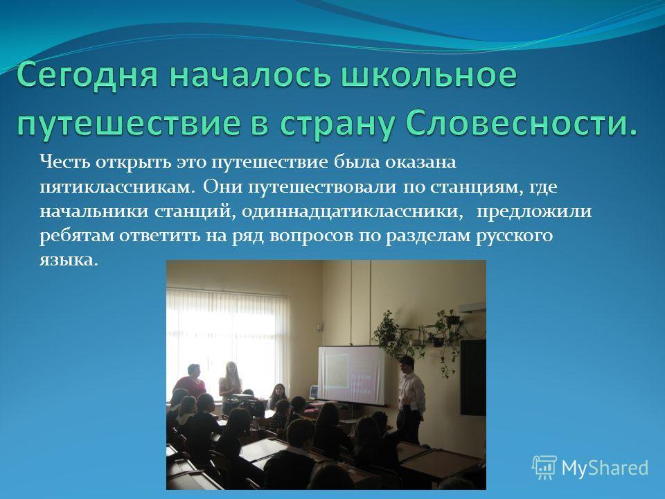 Честь открыть это путешествие была оказана пятиклассникам. Они путешествовали по станциям, где начальники станций, одиннадцатиклассники, предложили ребятам ответить на ряд вопросов по разделам русского языка.