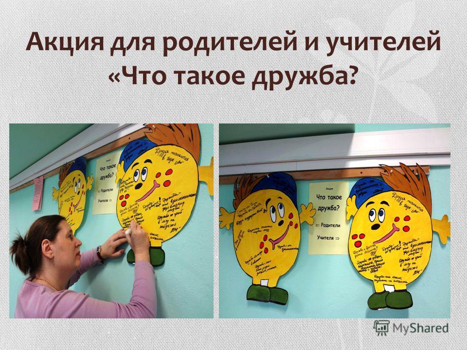 Акция для родителей и учителей «Что такое дружба?