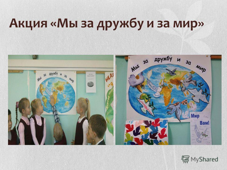 Акция «Мы за дружбу и за мир»