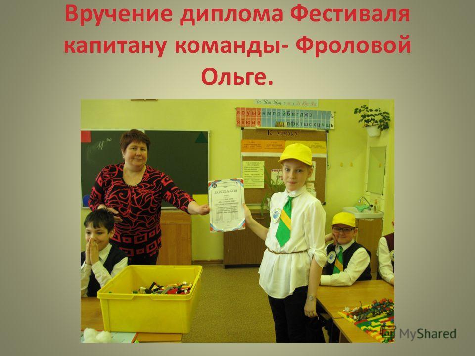 Вручение диплома Фестиваля капитану команды- Фроловой Ольге.