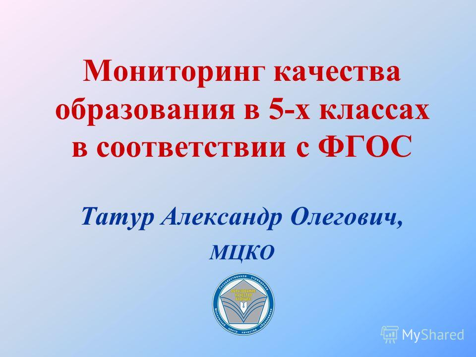 Мониторинг качества образования в 5-х классах в соответствии с ФГОС Татур Александр Олегович, МЦКО