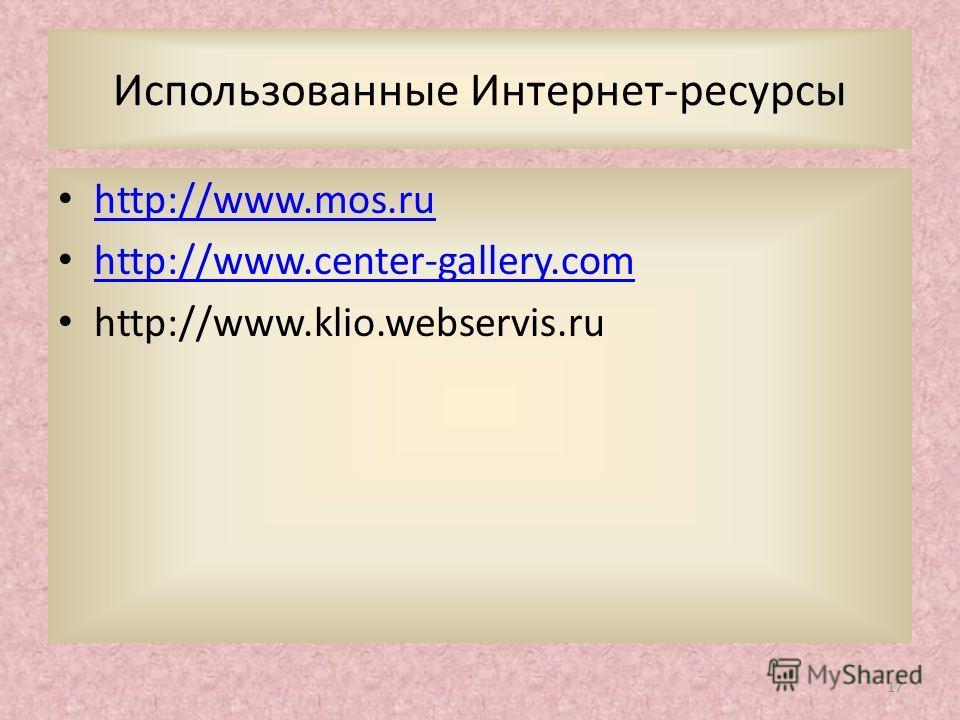 17 Использованные Интернет-ресурсы http://www.mos.ru http://www.center-gallery.com http://www.klio.webservis.ru