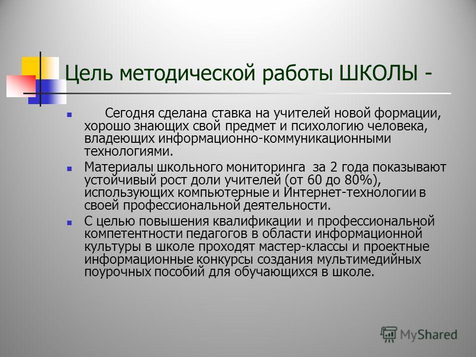 Цель методической работы ШКОЛЫ - Непрерывное совершенствование уровня профессионального мастерства педагога в условиях модернизации образования.