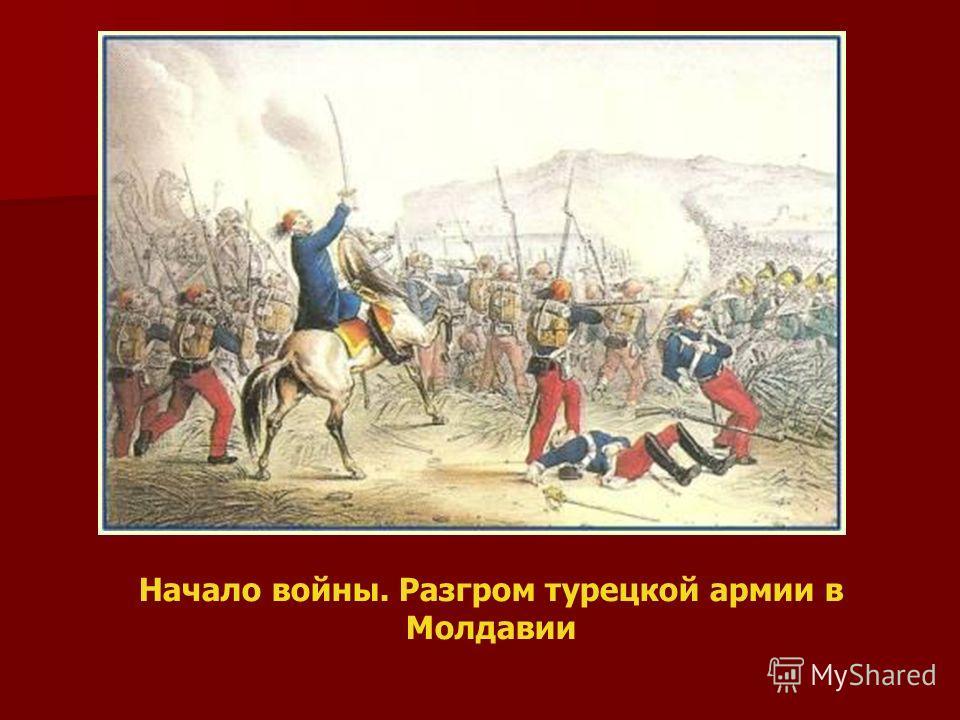 Начало войны. Разгром турецкой армии в Молдавии