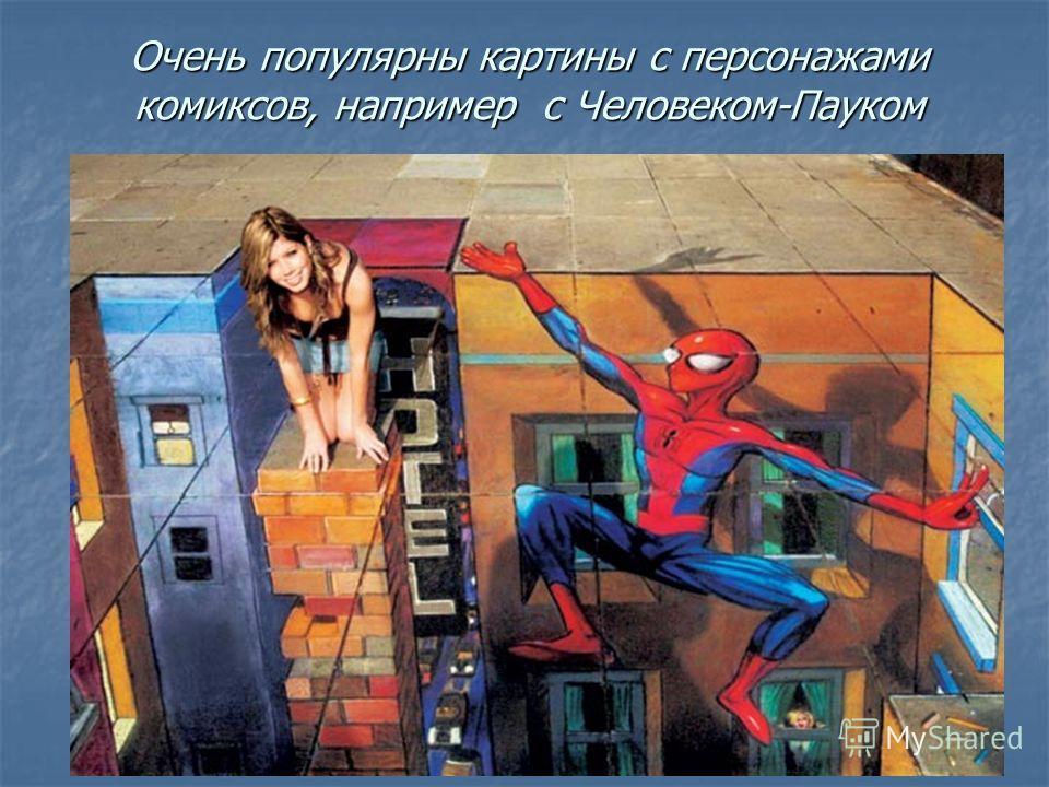 Очень популярны картины с персонажами комиксов, например с Человеком-Пауком