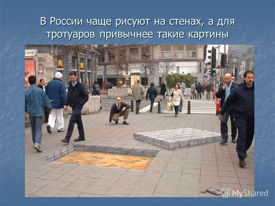 В России чаще рисуют на стенах, а для тротуаров привычнее такие картины