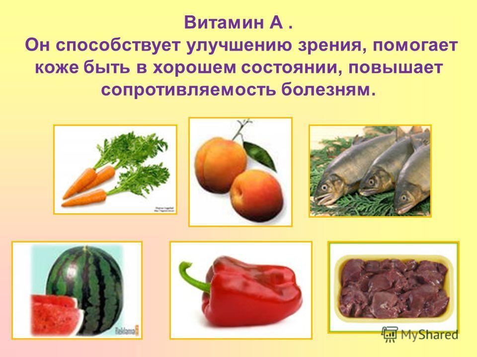 Витамин А. Он способствует улучшению зрения, помогает коже быть в хорошем состоянии, повышает сопротивляемость болезням.