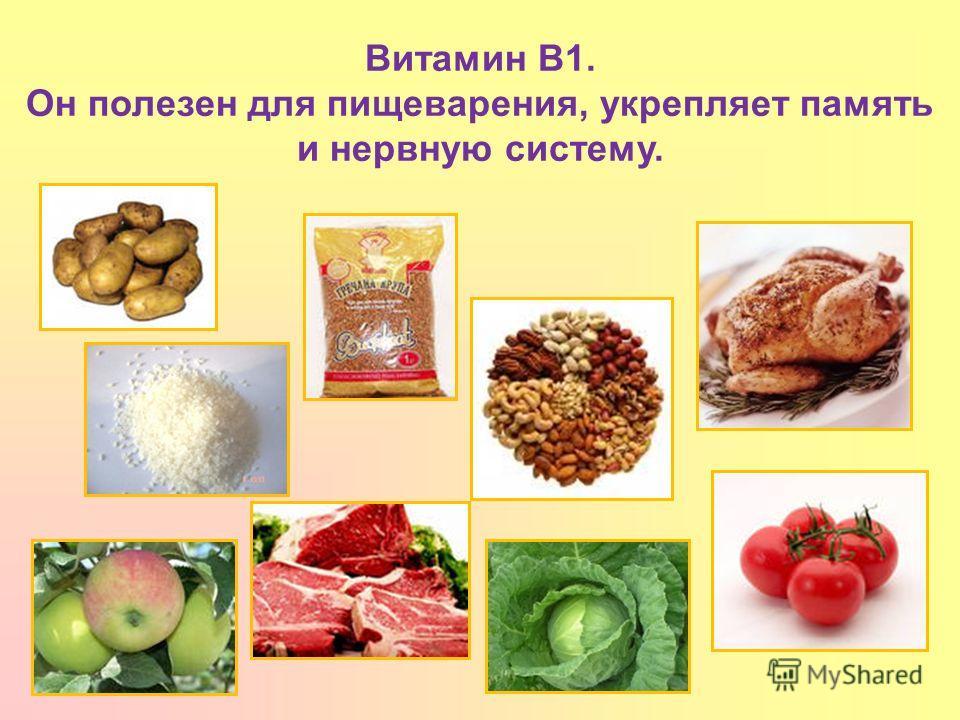 Витамин В1. Он полезен для пищеварения, укрепляет память и нервную систему.