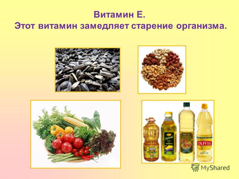 Витамин Е. Этот витамин замедляет старение организма.
