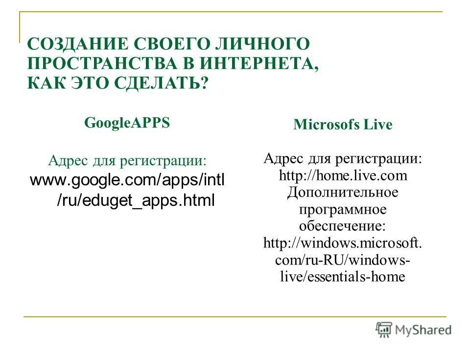 GoogleAPPS Адрес для регистрации: www.google.com/apps/intl /ru/eduget_apps.html Microsofs Live Адрес для регистрации: http://home.live.com Дополнительное программное обеспечение: http://windows.microsoft. com/ru-RU/windows- live/essentials-home СОЗДА