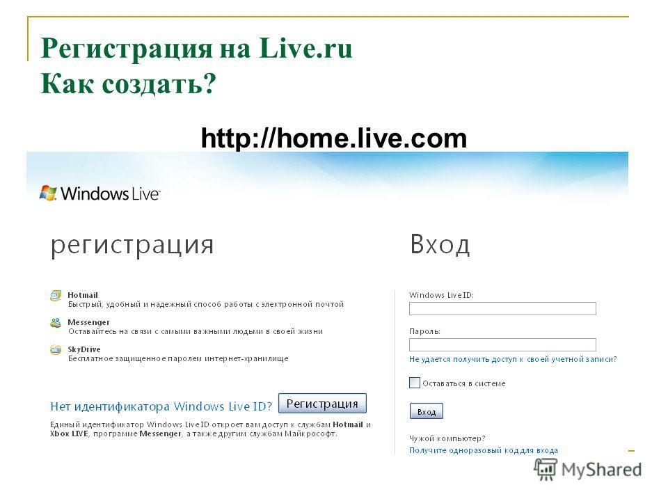 http://home.live.com Регистрация на Live.ru Как создать?