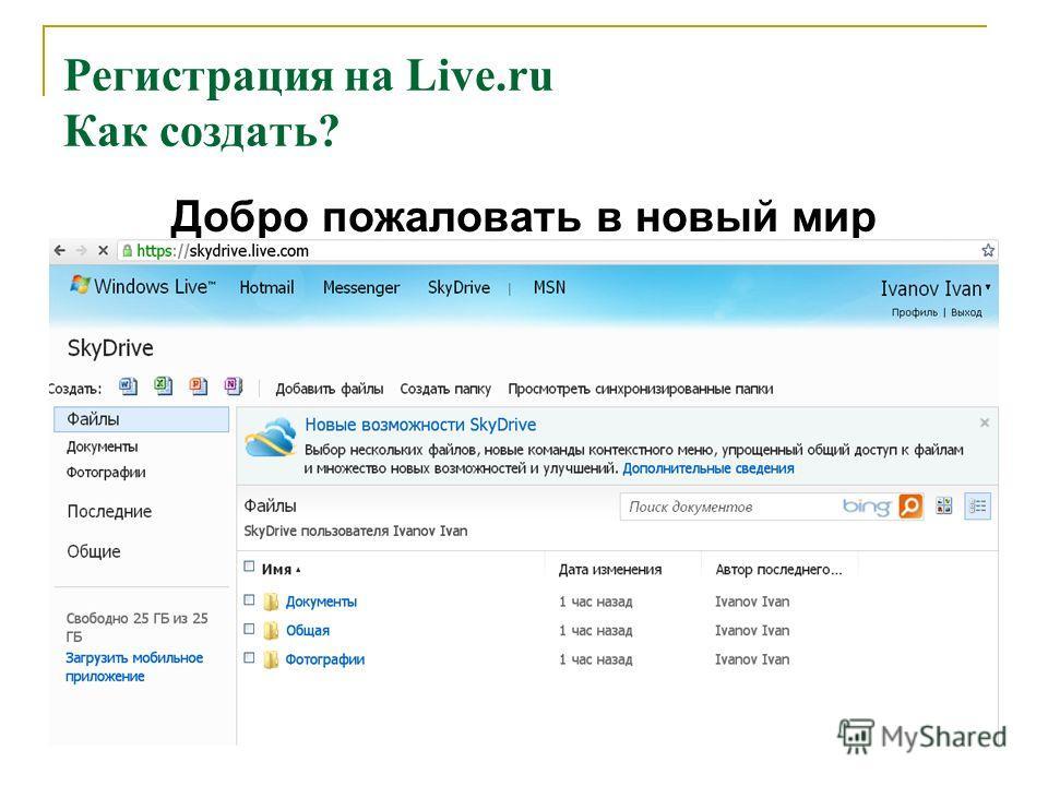 Добро пожаловать в новый мир возможностей!!! Регистрация на Live.ru Как создать?