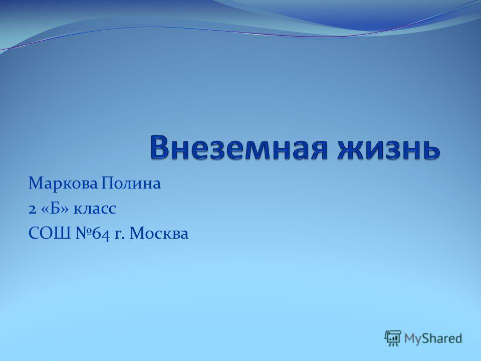 Маркова Полина 2 «Б» класс СОШ 64 г. Москва