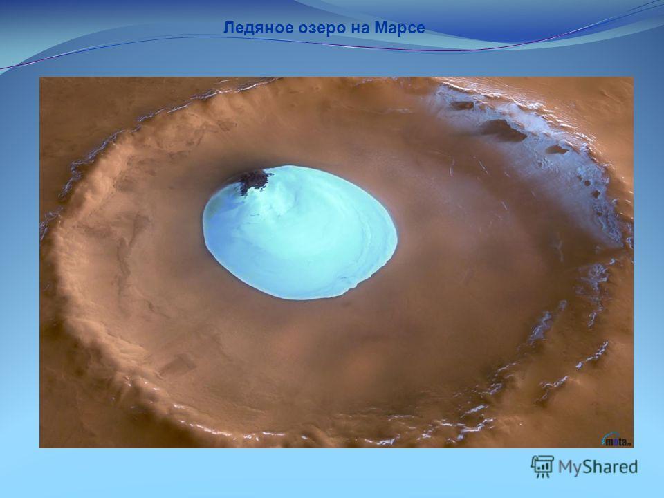 Ледяное озеро на Марсе