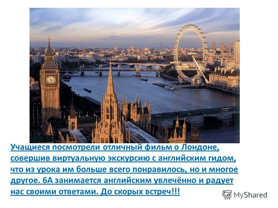 Учащиеся посмотрели отличный фильм о Лондоне, совершив виртуальную экскурсию с английским гидом, что из урока им больше всего понравилось, но и многое другое. 6А занимается английским увлечённо и радует нас своими ответами. До скорых встреч!!!
