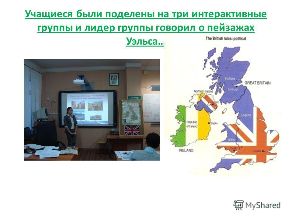 Учащиеся были поделены на три интерактивные группы и лидер группы говорил о пейзажах Уэльса…