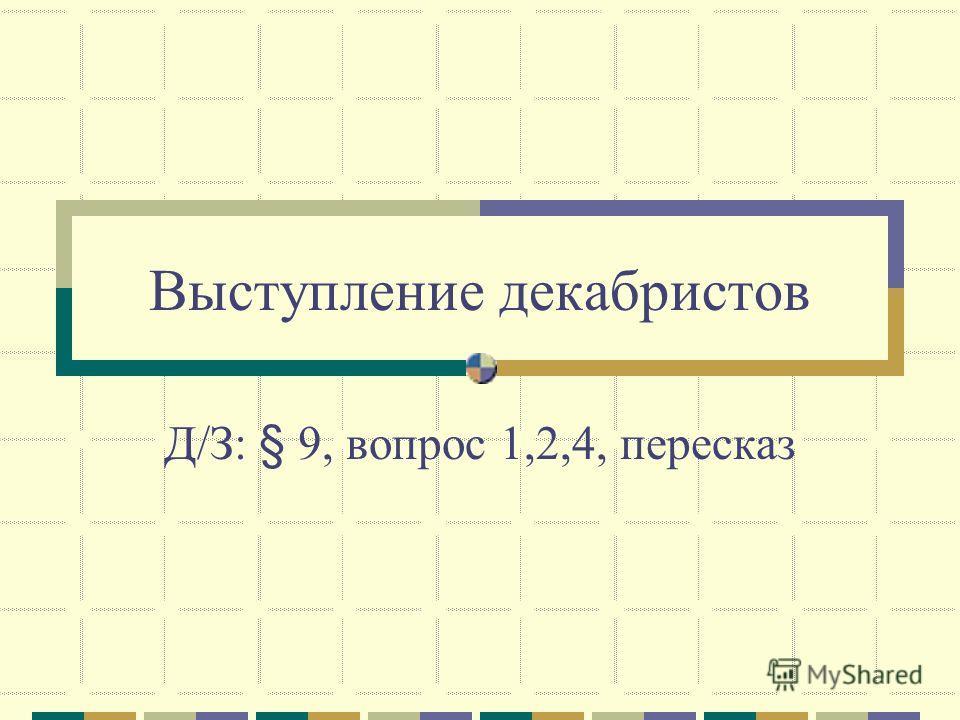 Выступление декабристов Д/З: § 9, вопрос 1,2,4, пересказ