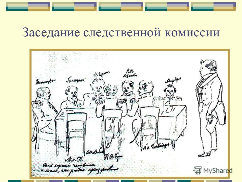 Заседание следственной комиссии