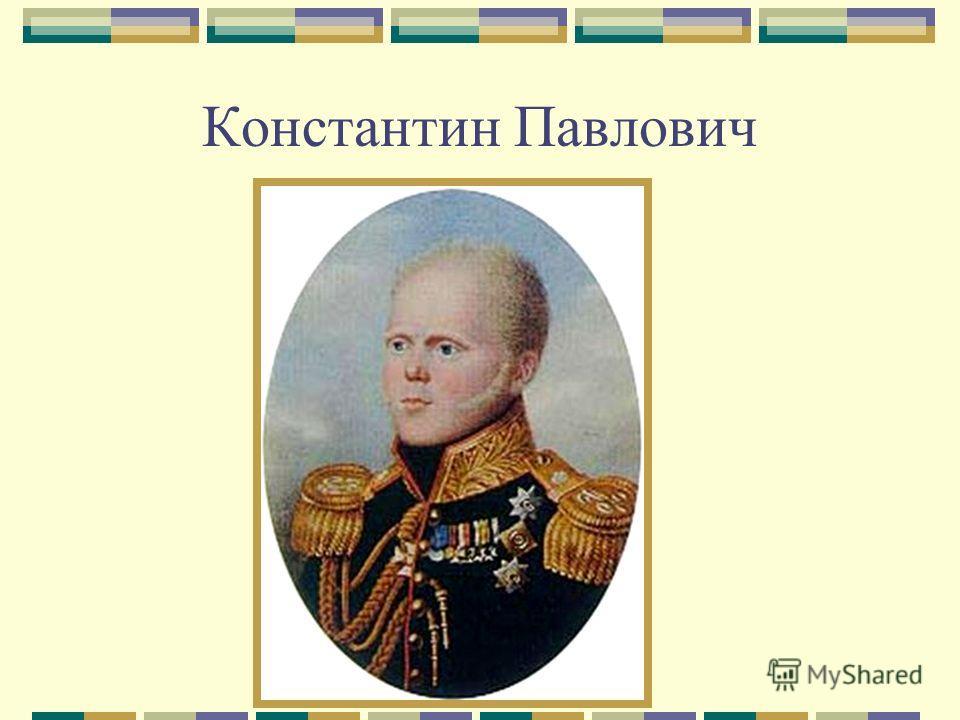Константин Павлович
