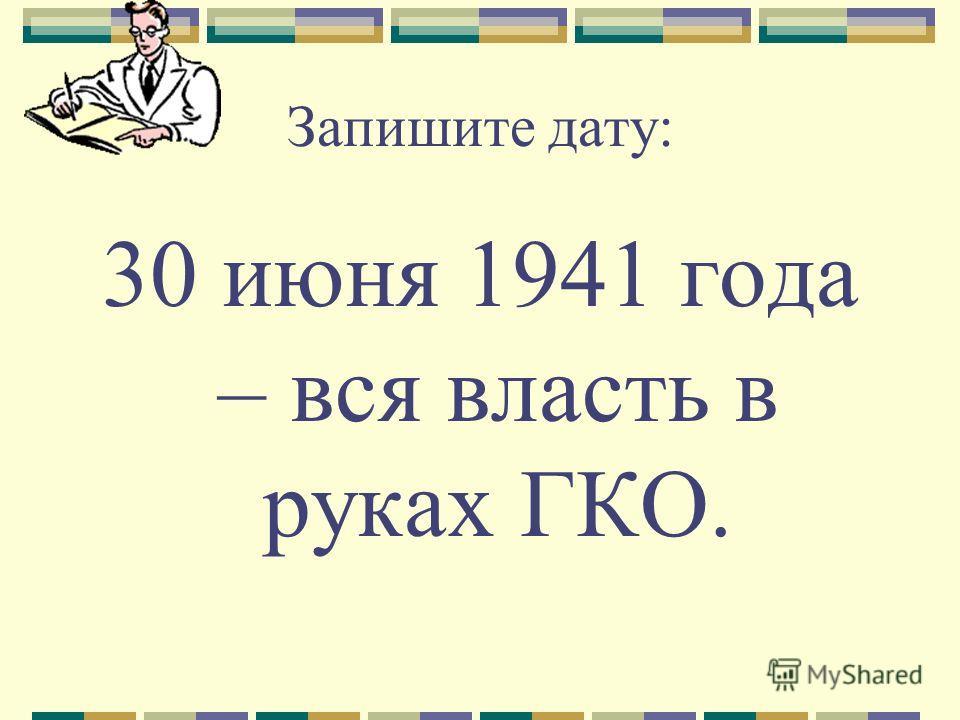 Запишите дату: 22 июня 1941 года – всеобщая мобилизация.